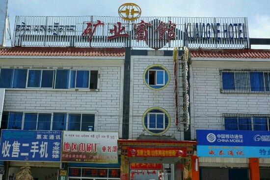 Mining Hotel: 矿业宾馆
