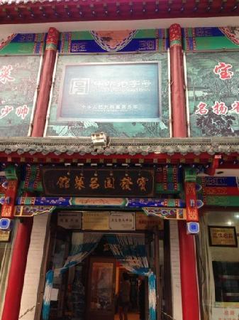 BaoFaYuan Ming CaiGuan