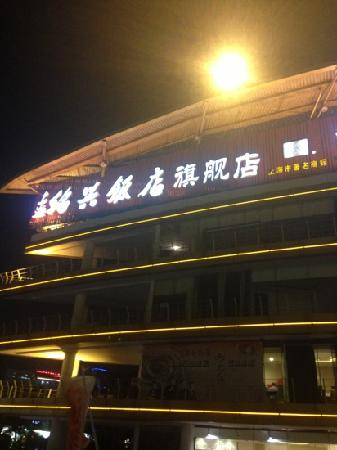 ShaoXing Restaurant (DaNing Flagship Store)