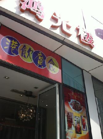 Hong Guang Lou Tea Restaurant (Sanlitun SOHO)