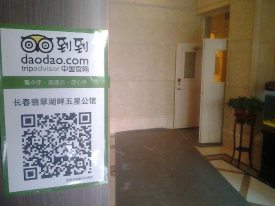 Royal Residence Changchun : 二维码