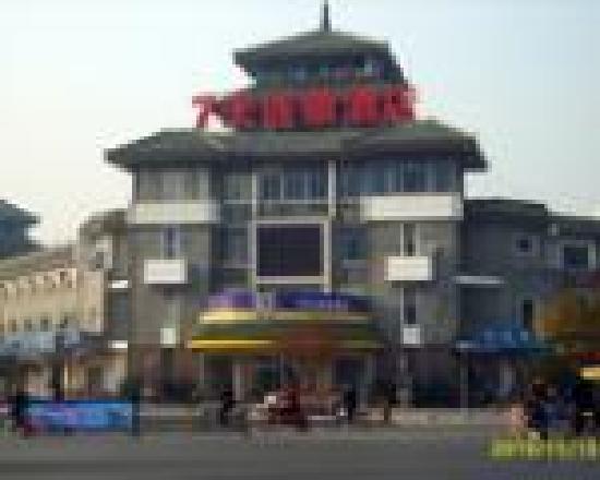 7 Days Inn Qufu Sankong : 照片描述