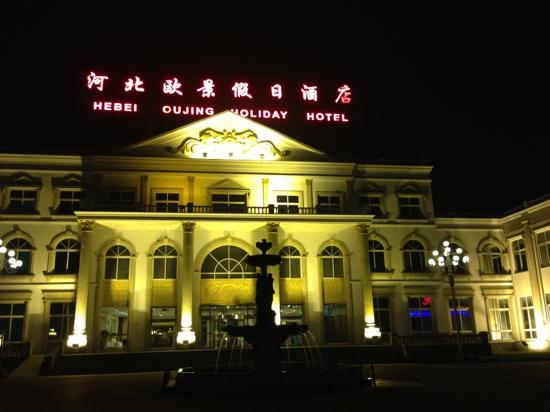 Oujing Holiday Hotel: 酒店外貌