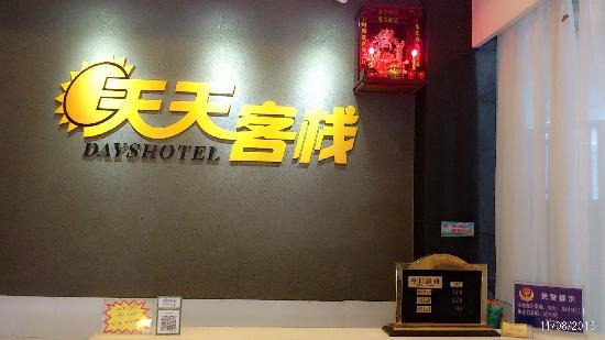 Tiantian Inn: 前台