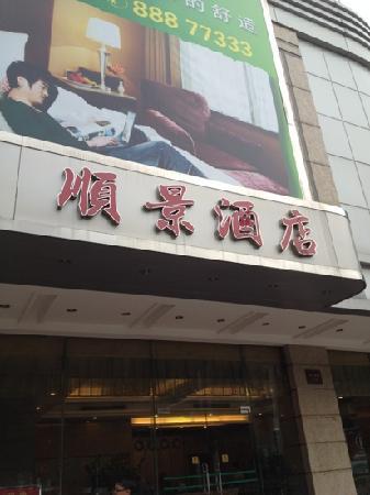 Shunjing Hotel : 顺景酒店