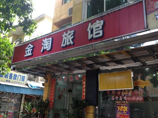 Jintao Hotel : 金淘旅馆