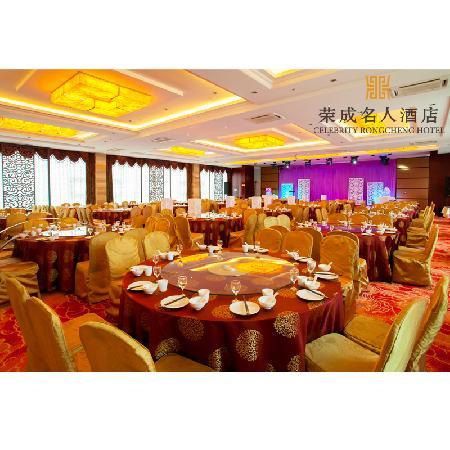 Mingren Hotel Rongcheng: 宴会大厅