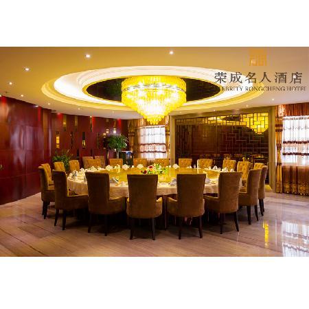 Mingren Hotel Rongcheng: 中餐包房