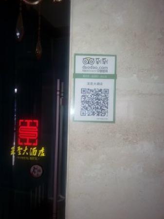 Yasheng Hotel : 二维码