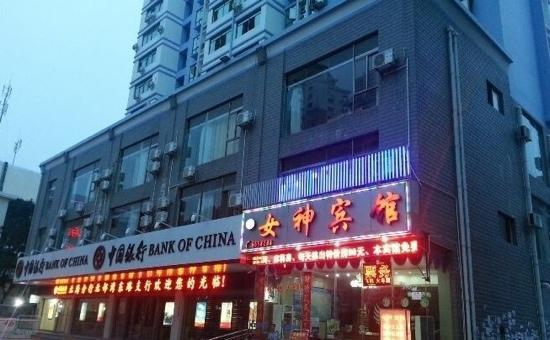 Nushen Hotel