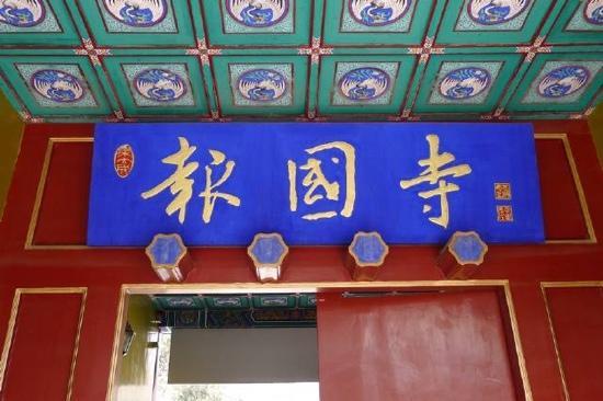 Baoguo Temple: 不错