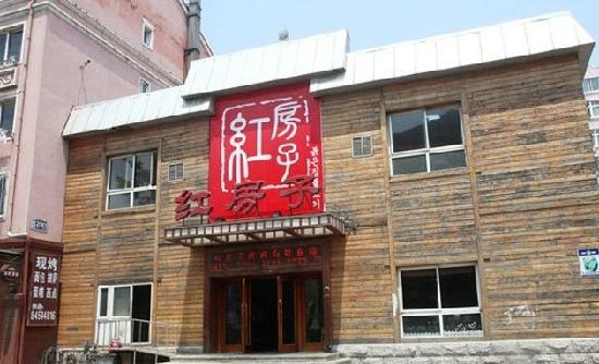HongFangZi KaoRou (Ling Shui Zhen)