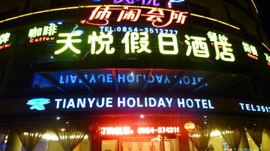 Libo Holiday Hotel: waiguan