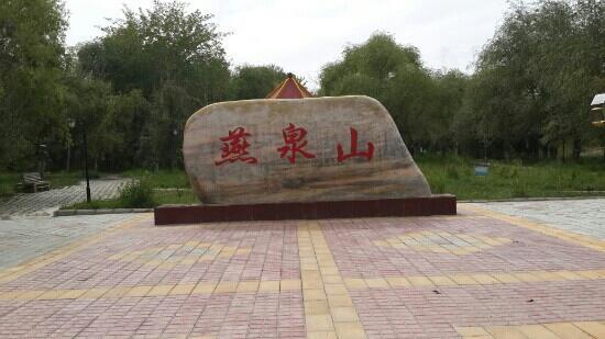Wushi County, China: 燕泉山