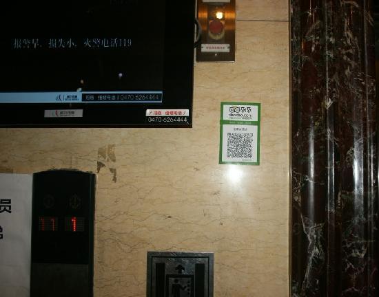 Jiangnan Hotel: 江南大酒店二维码