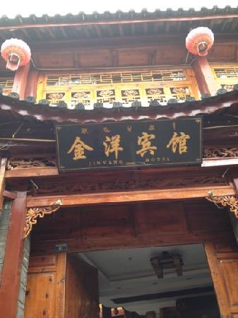 Jin Yang Hotel: 金洋