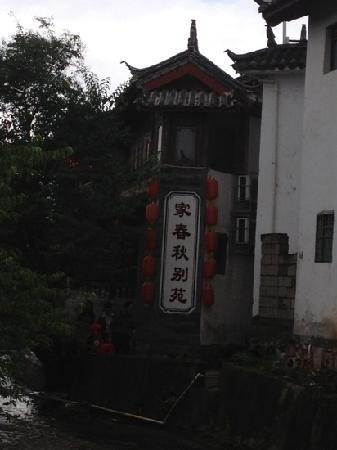 Jiachunqiu Hostel : 家春秋