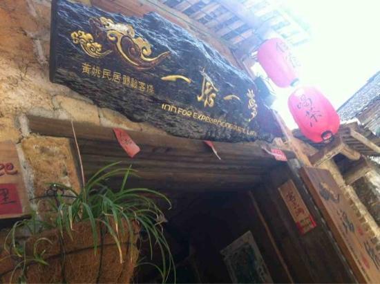 Yinian Yimeng Hostel