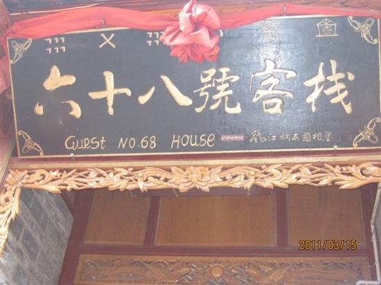 No.68 Hostel: 六十八号客栈