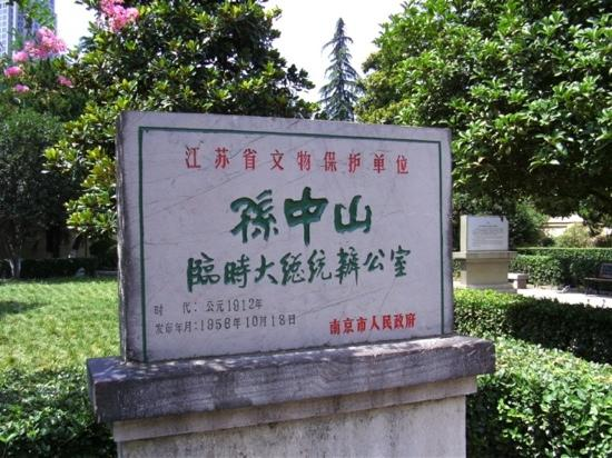 Presidential palace of Nanjing: 孙中山大元帅府纪念馆