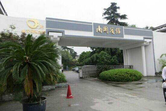 Nan Yuan Hotel : 南园宾馆