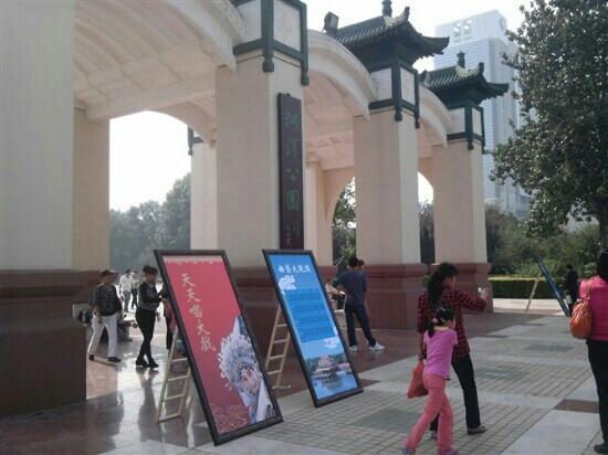 天津河滨公园