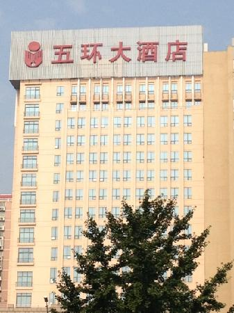 Fifth Ring Hotel Beijing: 五环