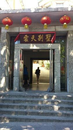 Lushan Yuntian Villa : 大门口