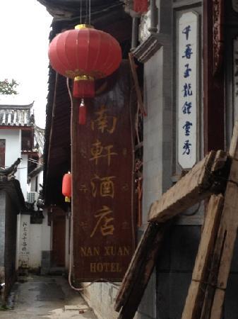 Nanxuan Hotel: 南轩酒店