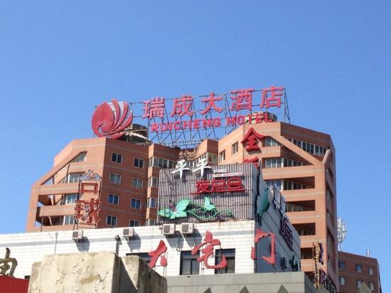 Ruicheng Hotel : ok