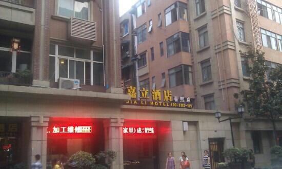 Jiali Inn Chengdu Chunxi: 嘉立酒店春熙店