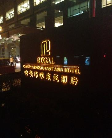 Regal International East Asia Hotel : 照片