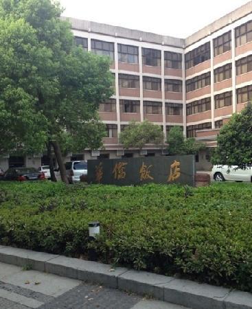 Hangzhou Overseas Chinese Hotel: 照片