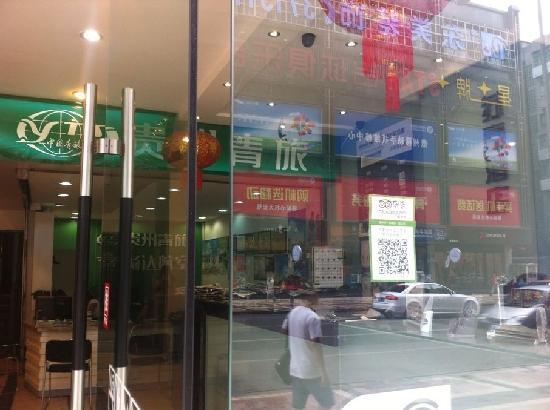 Suhao Fashion Design Hotel (Guiyang Hequn Road): 到到网二维码