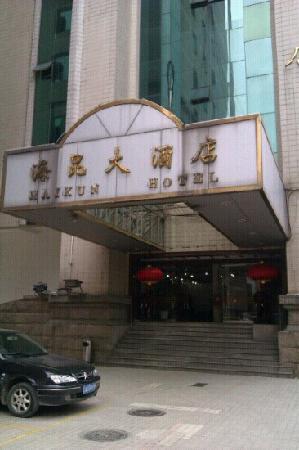 Hai Kun Hotel : 海昆