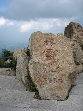 Wuling Mountain: 雾灵山