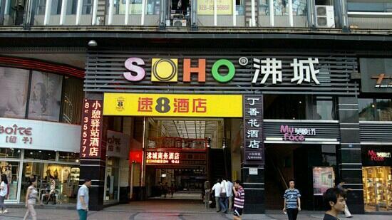 Super 8 Hotel Chengdu Tai Sheng Lu: 成都速8酒