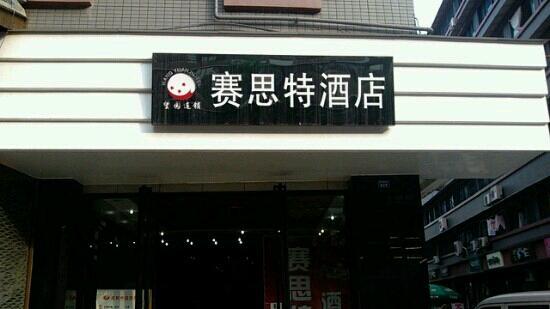 Home Inn Chengdu Wuhouci: 赛思特酒店