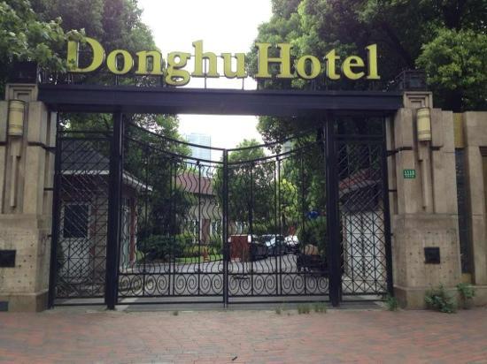 Donghu Hotel (Donghu Road): ok