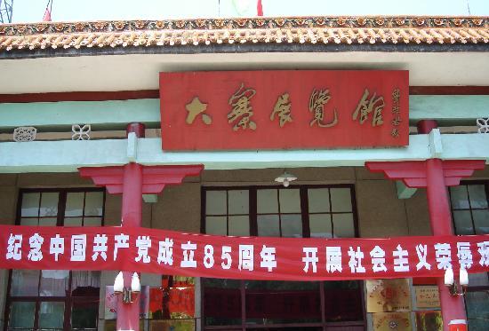 Dazhai Former Residence of Chen Yonggui