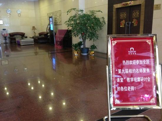 Xiamen Plaza Hotel: 酒店大堂