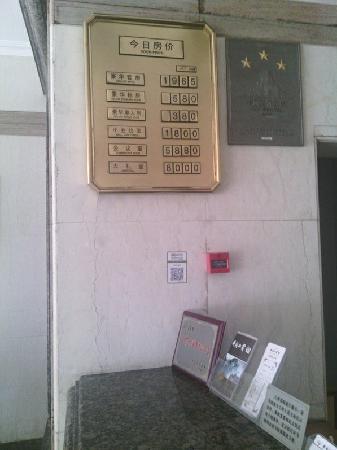 Jinggangshan Hotel: 二维码