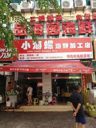 XiaoHai Luo Seafood JiaGong: 门脸