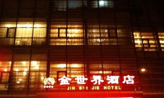 Jinshijie Hotel : 金世界酒店