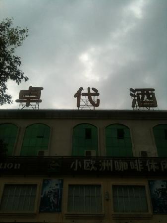 Zhuodai Hotel