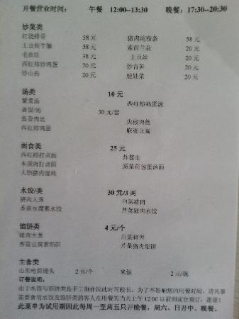 Motel 168 Beijing Xibianmen: 菜单