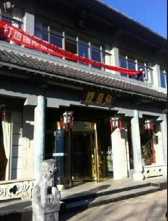 Paiyunlou Hotel : 排云楼