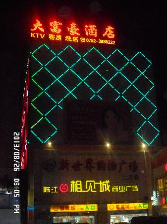 Dafuhao Hotel: 酒店外景