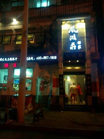 FengBo Zhuang (Zhongguancun)