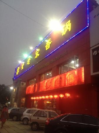 蟹老宋香锅(西坝河店)